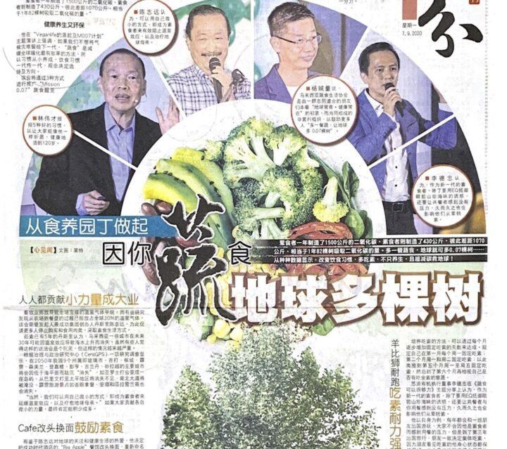 中国报 2020年9月7日因你蔬食,地球多棵树